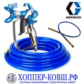 Комплект Graco Contractor PC, BlueMax 1/4 15м, поводок 3/16 0,9м GRACO 17Y051
