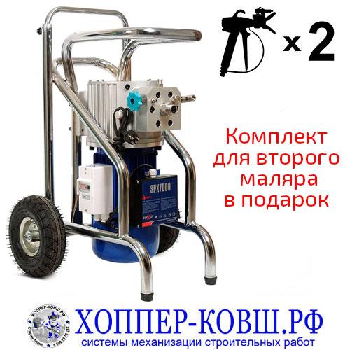 HYVST SPX7000 окрасочный аппарат на 2 маляра
