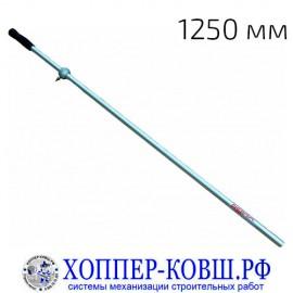 "Рукоятка для внутреннего углового роллера 50"" (1250 мм)"