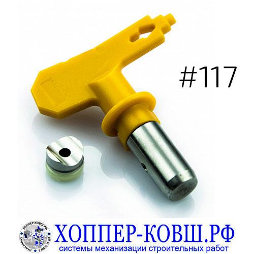 Сопло (форсунка) для безвоздушного пистолета № 117