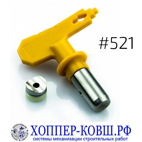 Сопло (форсунка) для безвоздушного пистолета № 521