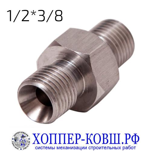 Соединитель 1/2*3/8 для шлангов высокого давления
