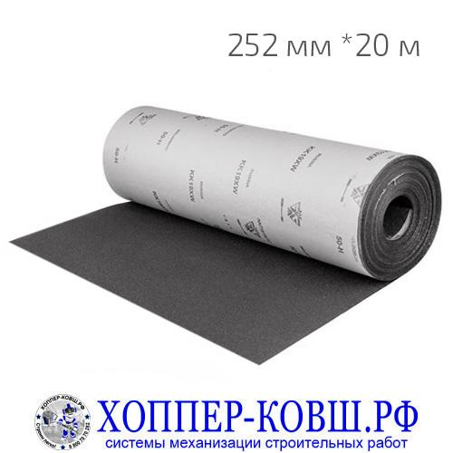 Шлифовальный абразив 252 мм*20 м в рулоне на пластике с липучкой