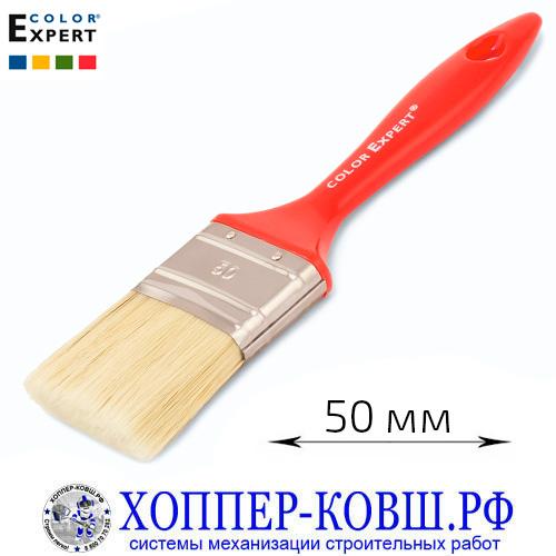 Кисть плоская смешанная щетина 50 мм COLOR EXPERT для красок на водной основе