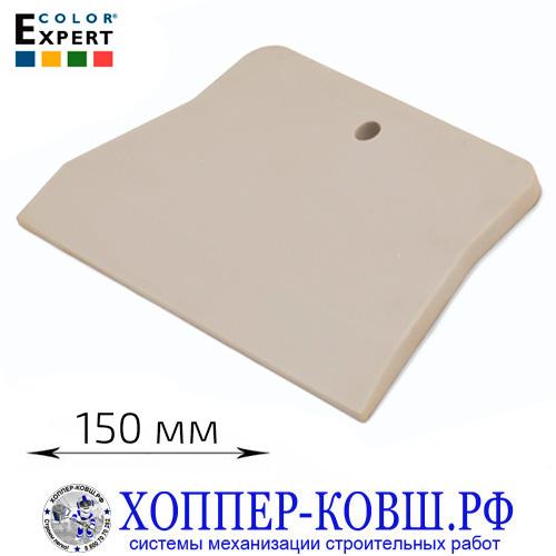 Шпатель резиновый для затирки швов 150 мм COLOR EXPERT