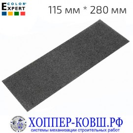Абразивная сетка для ручного шлифовщика 115*280 мм 5 шт. COLOR EXPERT