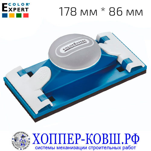 Шлифовщик ручной (брусок) 178x86 мм ERGO GRIP COLOR EXPERT