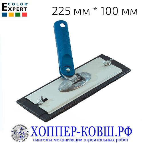 Шлифовщик ручной c шарниром 230x80 мм под держатель COLOR EXPERT