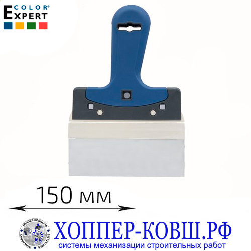 Шпатель COLOR EXPERT 150 мм с каучуковой ручкой, прямые края