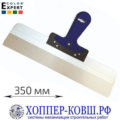 Шпатель COLOR EXPERT 350 мм с каучуковой ручкой, нержавейка
