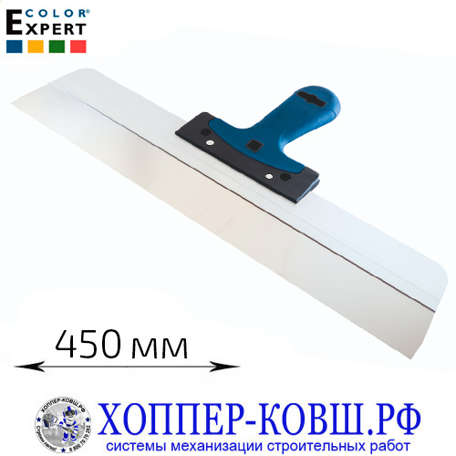 Шпатель COLOR EXPERT 450 мм с каучуковой ручкой, нержавейка