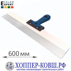Шпатель COLOR EXPERT 600 мм с каучуковой ручкой, нержавейка
