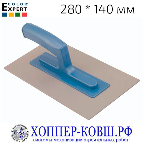 Терка пластиковая 280*140 мм для декоративной штукатурки COLOR EXPERT