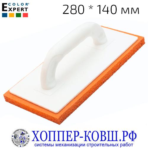 Терка пластиковая 280*140 мм для штукатурки, подошва из пенорезины COLOR EXPERT