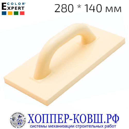 Терка полиуретановая 280*140 мм штукатурная COLOR EXPERT
