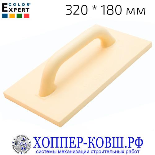 Терка полиуретановая 320*180 мм штукатурная COLOR EXPERT