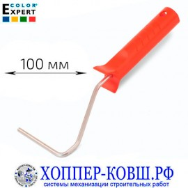 Ручка для валика 100 мм COLOR EXPERT, арт. 86002912