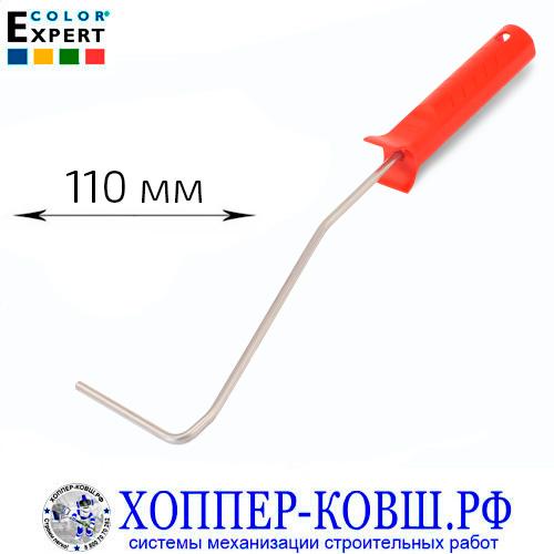 Ручка для валика 110 мм COLOR EXPERT, длина ручки 390 мм