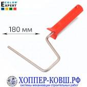 Ручка для валика 180 мм, бюгель 8 мм COLOR EXPERT