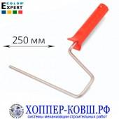 Ручка для валика 250 мм, бюгель 8 мм COLOR EXPERT