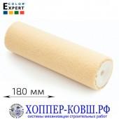 Валик филт из COATSTAR полиэстер 180 мм, ворс 5 мм COLOR EXPERT
