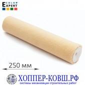 Валик филт из COATSTAR полиэстер 250 мм, ворс 5 мм COLOR EXPERT