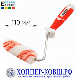Валик из полиамида 110 мм, ворс 12 мм COLOR EXPERT WallStar с ручкой