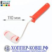 Валик из полиэстера 110 мм, ворс 12 мм COLOR EXPERT с ручкой