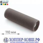 Валик поролоновый 110 мм COLOR EXPERT EvoStar