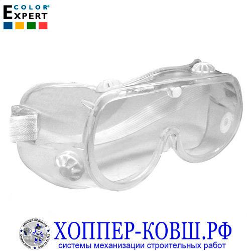 Защитные очки герметичные, 4 клапана вентиляции COLOR EXPERT