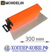 Шпатель Mondelin Ergolame Lissage 300 мм со сменным лезвием 0,6 мм