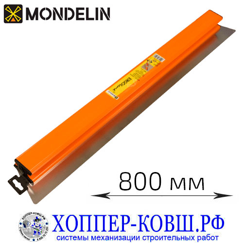 Шпатель Mondelin Ergolame Lissage 800 мм со сменным лезвием 0,6 мм
