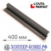 Шпатель DECOLISS L'outil Parfait 400 мм, лезвие 0,25 мм