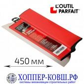 Шпатель PARFAITLISS L'outil Parfait 450 мм, лезвие 0,4 мм