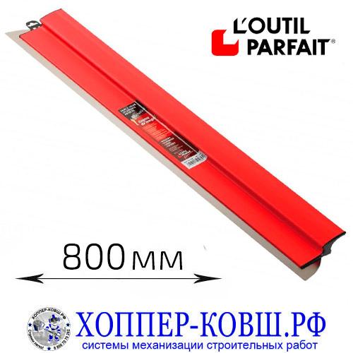Шпатель PARFAITLISS L'outil Parfait 800 мм, лезвие 0,4 мм