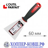 Шпатель L'outil Parfait 60 мм с каучуковой ручкой, прямые края