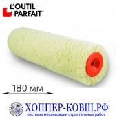 Валик из полиэстера 180 мм , ворс 18 мм L'outil Parfait (фасадный)