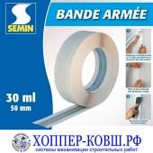 Армированная лента для укрепления углов SEMIN BANDE ARMEE 30 мл