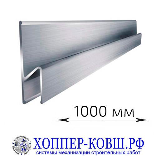 Правило h-образное SHEETROCK 1 м алюминиевое