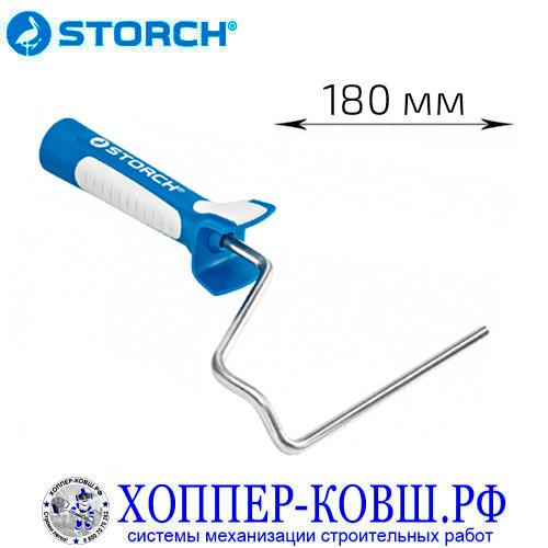 Ручка для валика 180 мм, бюгель 8 мм STORCH ErgoKnick с замком LOCK-IT 146118