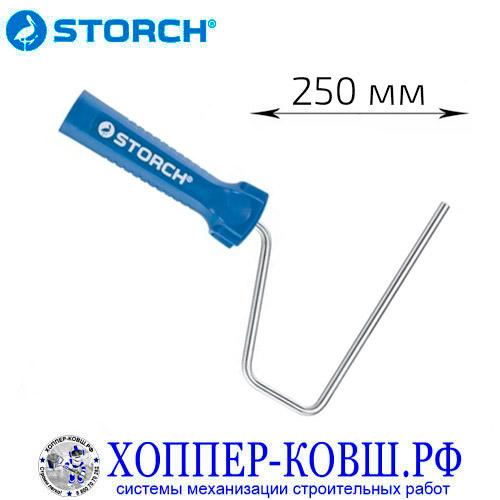 Ручка для валика 250 мм STORCH PROFI, бюгель 8 мм 145925