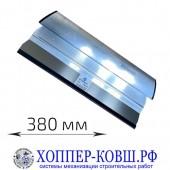 Шпатель  фасадный STORCH  380 мм несменное лезвие 0,4 мм