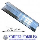 Шпатель  фасадный STORCH  570 мм несменное лезвие 0,4 мм