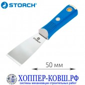 Скребок-шпатель STORCH 50 мм, арт. 320200