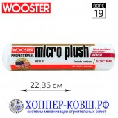 Валик WOOSTER MICRO PLUSH 3/4 валик микро-плюш плетеный 22,86 см
