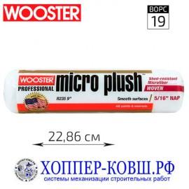 Валик WOOSTER MICRO PLUSH 9/16 валик микро-плюш плетеный