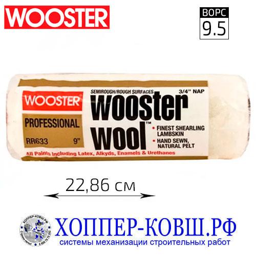 Валик WOOSTER WOOL 3/8 валик из натуральной овчины