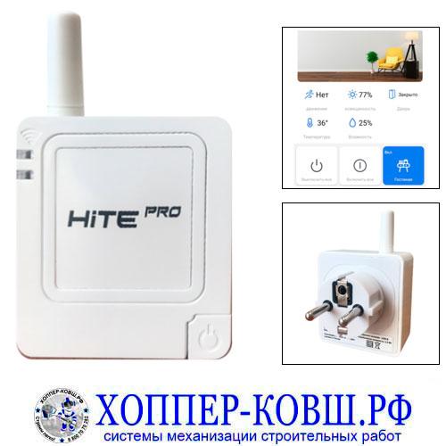 HiTE PRO Gateway — сервер для управления умным домом