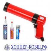 Пистолет пневматический для нанесения герметиков, клея и затирки H-03