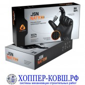 Перчатки Jeta Safety Natrix нитриловые нескользящие 0,15 мм - 50 шт.